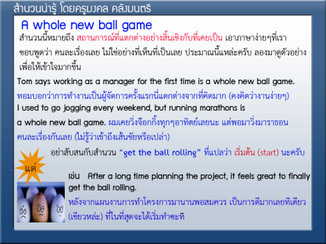 A whole new ball game copy