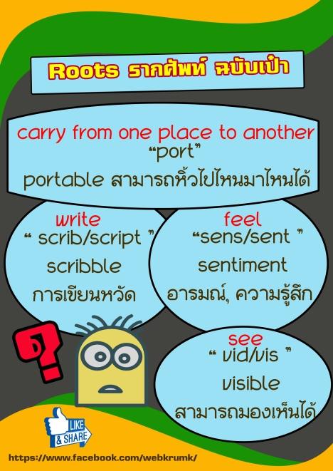 rootla4.jpg