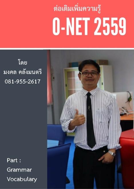 O-Net 2559.jpg